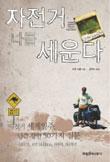 Falling-Uphill_Korean_sm